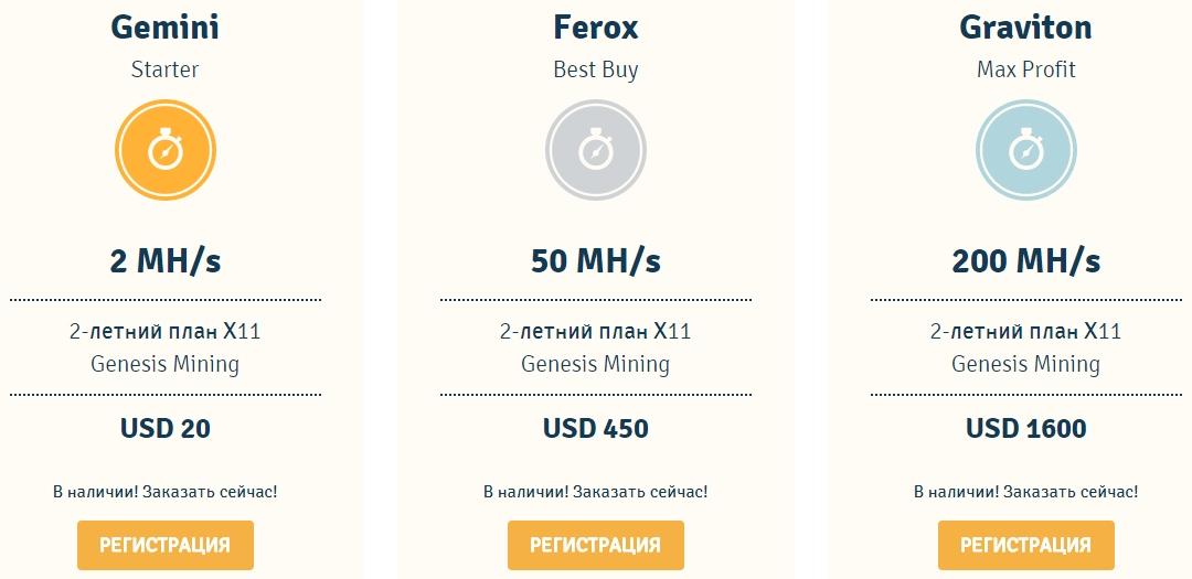 Genesis Mining2